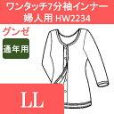 介護 肌着 介護用品/下着・肌着・介護用・インナー/介護用肌着 ワンタッチ 7分袖 インナー 婦人用 LL グンゼ