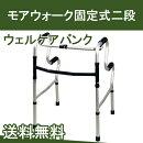 モアウォーク固定式二段ウェルケアバンク【送料無料】