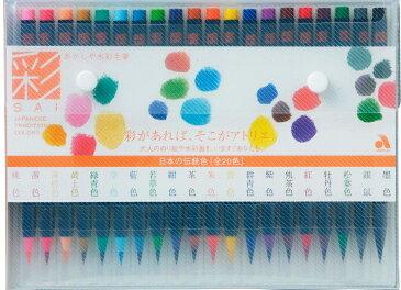 あかしや CA200/20V水彩毛筆 彩 20色セット【絵画 筆 筆ペン 手紙 はがき 趣味 絵手紙】