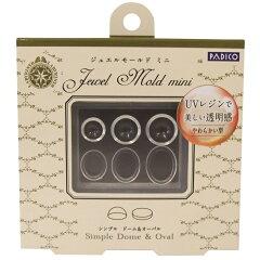 パジコ 401007ジュエルモールド ミニ シンプルドーム&オパール【パジコ UV レジン ジ…