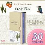 トンボ鉛筆 CI-RTB色鉛筆 色辞典 30色 第二集【絵 デザイン 本型 ケース ペール グレイ ディープ トーン】