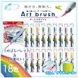 ぺんてる SET-XGFL-A筆ペン アートブラッシュ 18色セットA 水筆(中)・うめばちパレット付き【色筆 カラーインキ 毛筆 水彩 イラスト 鮮やか】