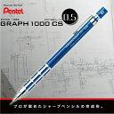 グラフ1000(ぺんてる)