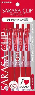 ゼブラ ジェルボールペン サラサクリップ 0.5 赤 5本 P-JJ15-R5
