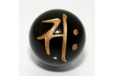 【彫刻ビーズ】オニキス 12mm (金彫り) 「梵字」サク [1粒売り(バラ売り)] 【パワーストーン 天然石 アクセサリー】