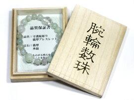 【ブレスレット】守護蛇彫り翡翠ブレスレット