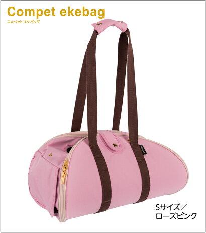【新発売・メーカー公式ショップ・送料無料】コンビコムペットエケバッグSサイズ[competekebag]【ペット用バッグ小型犬おでかけ軽量コンビ通気性暑さ対策寒さ対策シニアメッシュ】