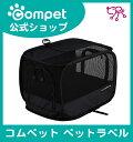 「小型犬用」コンビコムペットペットラベル【カラー】ブラック