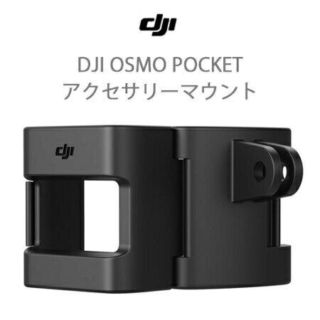 DJI OSMO POCKET オスモ ポケット アクセサリーマウント DJI認定ストア 定形外