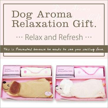 アイピロー Dog Aroma Relaxation Gift 【無料ラッピング対象】アイピローギフト犬 ミニチュア ダックス プードル プチタオル アロマ 癒し 贈り物 お祝い ゆうパック