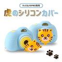虎のシリコンカバー【ブルー】(キッズカメラPROセット商品)定形外無料