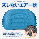 ズレないエアー枕 ズレにくい 滑り止め 固定ゴム 枕 腰当て 柔らかい 滑らかな生地 押すだけ空気入れ 軽量 プッシュ式 ポンプ式 大きな枕 インフレータブル アーチ状 宅急便
