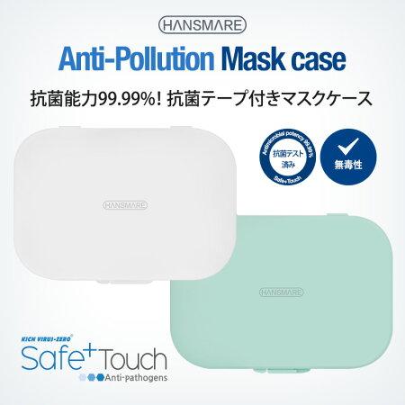 HANSMARE抗菌マスクケース持ち運びおしゃれハードウイルス対策携帯マスクケースマスクポーチmaskcase携帯用マスクケースポータブルマスクケースお出かけインフルエンザ花粉おしゃれシンプルネコポス