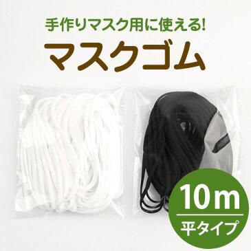 在庫あり! マスクゴム 約10m 平タイプ 痛くなりにくい 平 黒 白 マスク ゴム 手芸 約3~4mm 手作りマスク マスク用ゴム ブラック ホワイト ネコポス