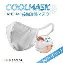 NEWクールマスク 1枚入 夏 マスク 涼しい 接触冷感 洗える 抗菌 防臭 マスク クール ひんやり 涼しい 洗濯可能 布 立体 女性用 男性用 インフルエンザ 花粉 おしゃれ シンプル ネコポス