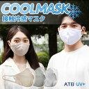 NEWクールマスク 1枚入り 接触冷感 夏用 洗える 涼しい 抗菌 防臭 マスク クール ひんやり 涼しい 洗濯可能 布 立体 女性用 男性用 インフルエンザ 花粉 おしゃれ シンプル ネコポス