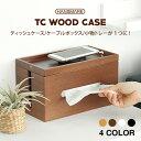 ティッシュケース おしゃれ HANSMARE TC WOOD CASE 3in1 ティッシュケース 木製 ケーブルボックス ウッド リモコン デスク 整理 インテリア ティッシュボックス ティッシュケースカバー 便利グッズ 新生活 宅急便
