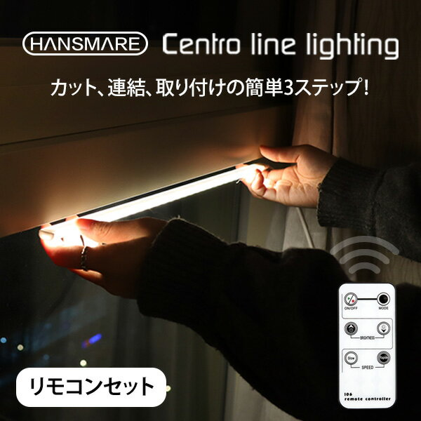 ledバーライトusbHANSMARECentrolinelightingリモコンセット調光USBライトledデスクライト卓上LEDライトledテープ作業灯DIY間接照明昼白色電球色ネコポス