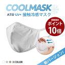 NEWクールマスク 1枚入り 接触冷感 夏用 洗える 涼しい 抗菌 防臭 マスク クール ひんやり 涼しい 洗濯可能 布 立体 女性用 男性用 インフルエンザ 花粉 おしゃれ シンプル ゆうパケット