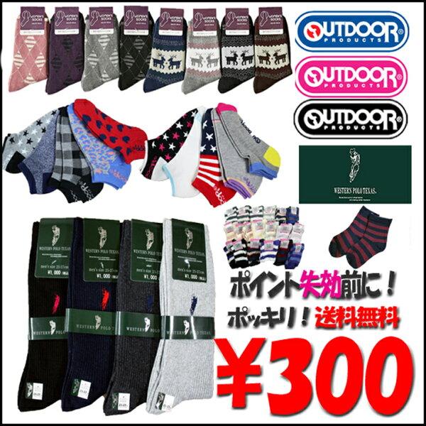 消化に ポッキリ300円選べるブランドソックス靴下19種メンズキッズレディース靴下スニーカソックスカバーソックスメッシュビジネス