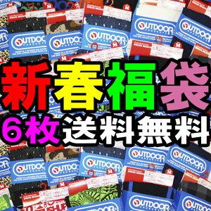 【特別ご招待】【OUTDOOR】送料無料新春スペシャルOUTDOORボクサー福袋6枚半額以下