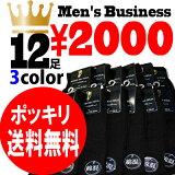 売れてます【3色あり】新品紳士ビジネス靴下福袋12足組セット