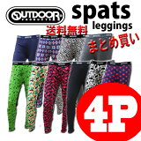 【OUTDOOR】メンズデザインスパッツ4足組セット送料無料