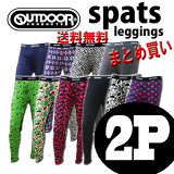 【OUTDOOR】メンズデザインスパッツ2足組セット送料無料