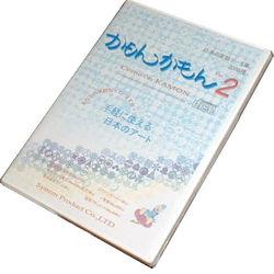 システム・プロダクト 日本の家紋データ集 かもんかもんVer2 Vol.1(対応OS:WIN&MAC) 取り寄せ商品