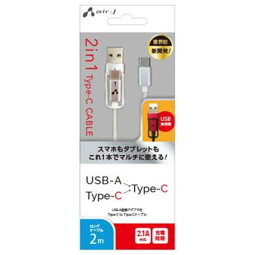 エアージェイ 2in1usb変換ケーブル(type-c+usbA to type-c)2m WH UCJ-TX200WH 取り寄せ商品