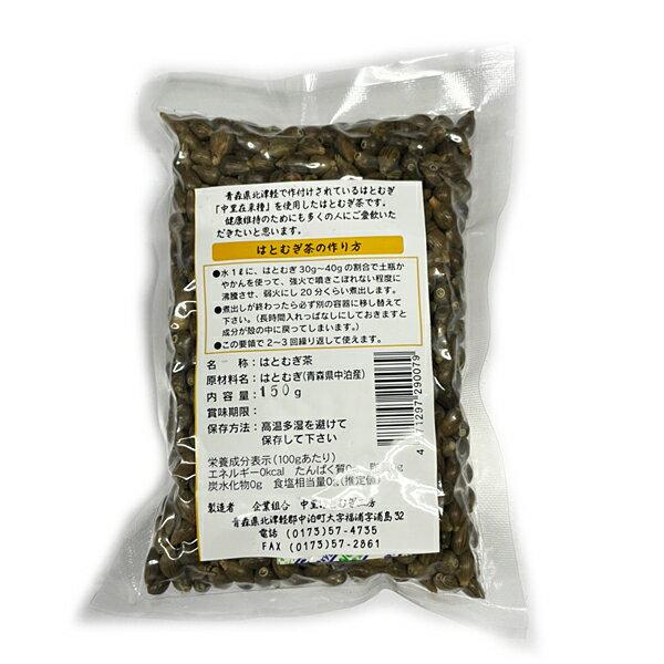 中里はとむぎ工房 青森の味!国産はとむぎ(中里在来)100% 遠赤外線焙煎はとむぎ茶 500g(4571297290079) 特産品