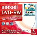 maxell 録画用DVD-RW 標準120分 1-2倍速 ワイドプリンタブルホワイト 1枚ずつ5mmプ(DW120WPA.5S) 目安在庫=△