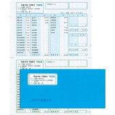 ソリマチ SR280 給与・賞与明細・封筒割引セット メーカー在庫品