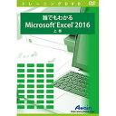 アテイン 誰でもわかるMicrosoft Excel 2016 上巻(対応OS:その他)(ATTE-959) 取り寄せ商品