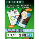 エレコム インクジェットプリンタ用紙 薄手 光沢紙 A4サイズ 50枚入り(EJK-GUA450) メーカー在庫品[メール便対象商品]