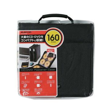 エレコム CD/DVDケース/ファスナー付/160枚入 CCD-SS160BK メーカー在庫品