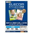 エレコム 光沢写真用紙/光沢紙厚手/エプソン用/A4/50枚 EJK-EGNA450 メーカー在庫品