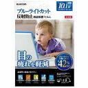 エレコム ブルーライトカット液晶保護フィルム 10.1Wインチ EF-FL101WBL メーカー在庫品[メール便対象商品]