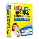コンプモト 楽天市場店で買える「高電社 WorldVoice 日中英韓2(対応OS:その他(WV-JCEK2 目安在庫=△」の画像です。価格は9,000円になります。