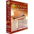 河合楽器製作所 簡単!ピアノマスター(対応OS:WIN)(CMA-PW2) 取り寄せ商品