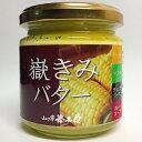 岩木屋 青森の味!嶽きみバター 瓶 170g(FK4043) 特産品