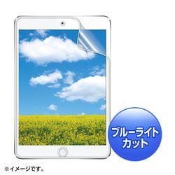 【送料無料】【P10S】サンワサプライ iPad mini用ブルーライトカット液晶保護フィルム LCD-IPMBC(LCD-IPMBC) メーカー在庫品[メール便対象商品]【YOUNG zone】