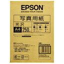 エプソン 写真用紙 光沢 (A4/250枚)KA4250PSKR 目安在庫=△