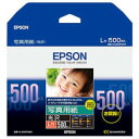 エプソン KL500PSKR 写真用紙<光沢> (L版/500枚) 目安在庫=○