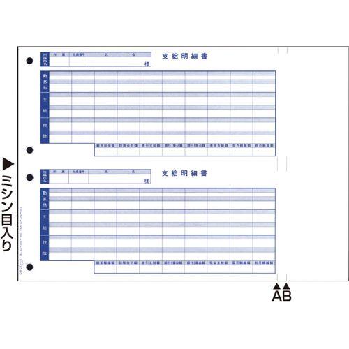 オービックビジネスコンサルタント 単票支給明細書(09-SP6101) 目安在庫=△