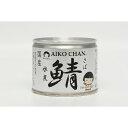 伊藤食品 美味しい鯖 水煮缶詰190g【48缶セット】(17081459*48) 目安在庫=△