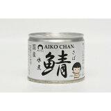 伊藤食品 美味しい鯖 水煮 缶詰 190g【24缶セット】(17081459*24) 目安在庫=△