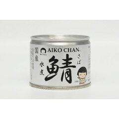 『鯖缶ダイエット』の効果とは!その魅力に迫る!