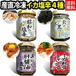 青森の味!【産直_冷凍】昭和の塩辛4種セット(塩辛・黒造り・醤油・チャンジャ)