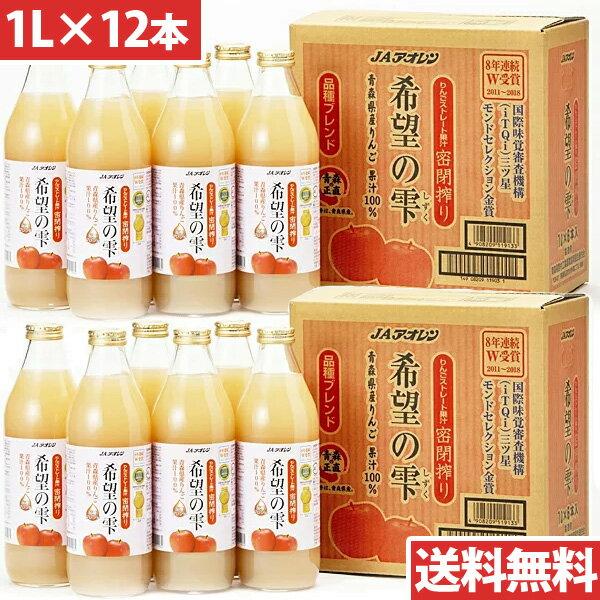 アオレン青森の味 りんごジュース希望の雫品種ブレンド瓶1000ml×12本(9990000003044)目安在庫=○